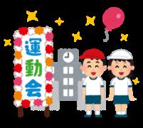school_undoukai_R